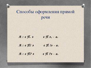 Способы оформления прямой речи А : « П. » « П », - а. А : « П! » « П !» - а.
