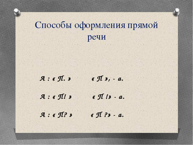 Способы оформления прямой речи А : « П. » « П », - а. А : « П! » « П !» - а....