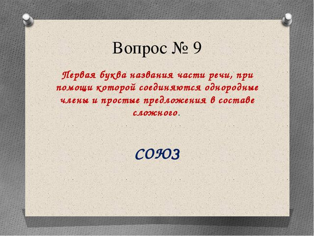 Вопрос № 9 Первая буква названия части речи, при помощи которой соединяются о...