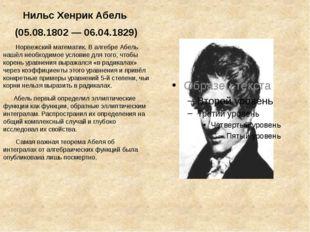 Нильс Хенрик Абель (05.08.1802 — 06.04.1829) Норвежский математик. В алгебре