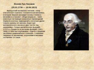 Жозеф Луи Лагранж (25.01.1736 — 10.04.1813) Французский математик и механик.