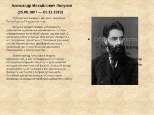 Александр Михайлович Ляпунов (25.05.1857 — 03.11.1918) Русский математик и м