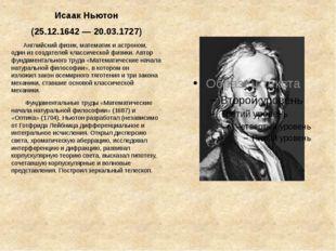 Исаак Ньютон (25.12.1642 — 20.03.1727) Английский физик, математик и астроном