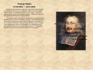 ПьердеФерма (17.08.1601 — 12.01.1665) Французский математик, один из создат
