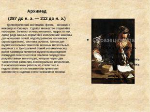 Архимед (287 до н. э. — 212 до н. э.) Древнегреческий математик, физик, меха