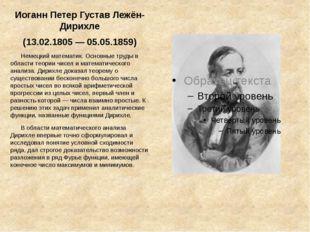 Иоганн Петер Густав Лежён-Дирихле (13.02.1805 — 05.05.1859) Немецкий математи