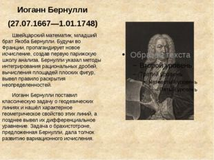 Иоганн Бернулли (27.07.1667—1.01.1748) Швейцарский математик, младший брат Як