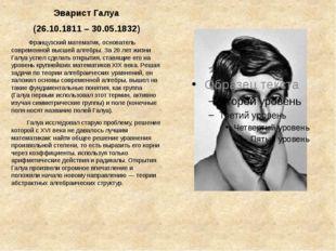 Эварист Галуа (26.10.1811 – 30.05.1832) Французский математик, основатель сов