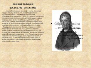 Бернард Больцано (05.10.1781—18.12.1848) Чешский математик, философ и теолог.