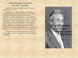 Андрей Николаевич Колмогоров (12.04.1903 — 20.10.1987) Советский математик, о