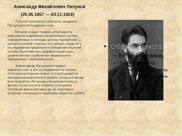 Александр Михайлович Ляпунов (25.05.1857 — 03.11.1918) Русский математик и м...