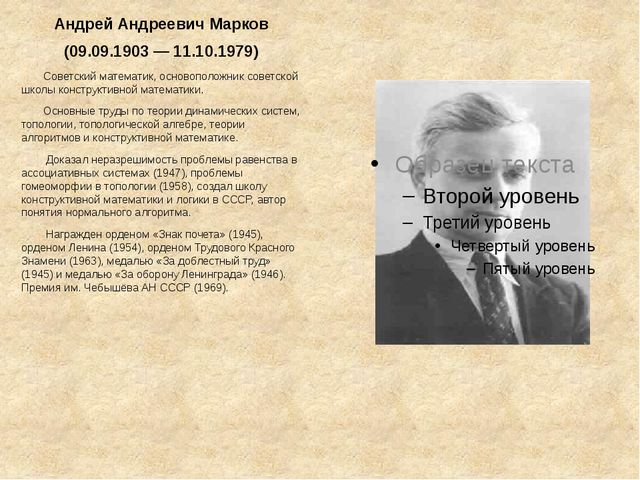 Андрей Андреевич Марков (09.09.1903 — 11.10.1979) Советский математик, осново...