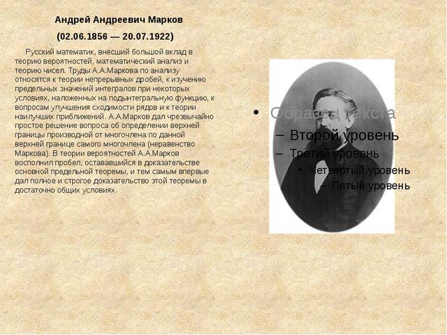 Андрей Андреевич Марков (02.06.1856 — 20.07.1922) Русский математик, внёсший...