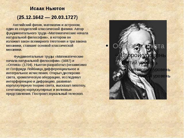 Исаак Ньютон (25.12.1642 — 20.03.1727) Английский физик, математик и астроном...