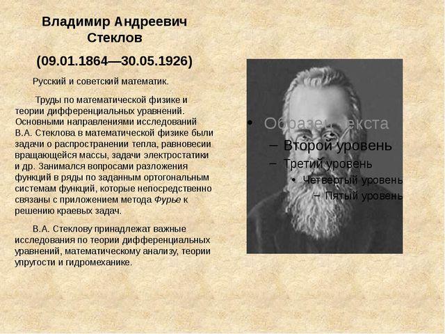 Владимир Андреевич Стеклов (09.01.1864—30.05.1926) Русский и советский матема...
