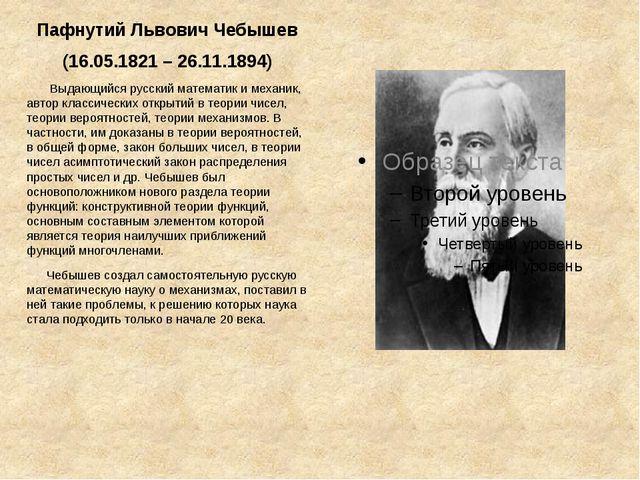 Пафнутий Львович Чебышев (16.05.1821 – 26.11.1894) Выдающийся русский математ...