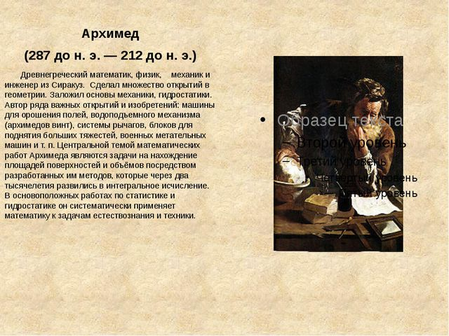 Архимед (287 до н. э. — 212 до н. э.) Древнегреческий математик, физик, меха...