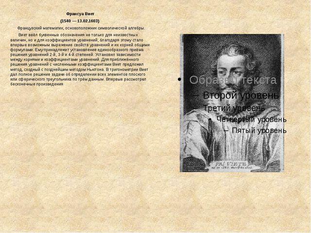 Франсуа Виет (1540 — 13.02.1603) Французский математик, основоположник символ...