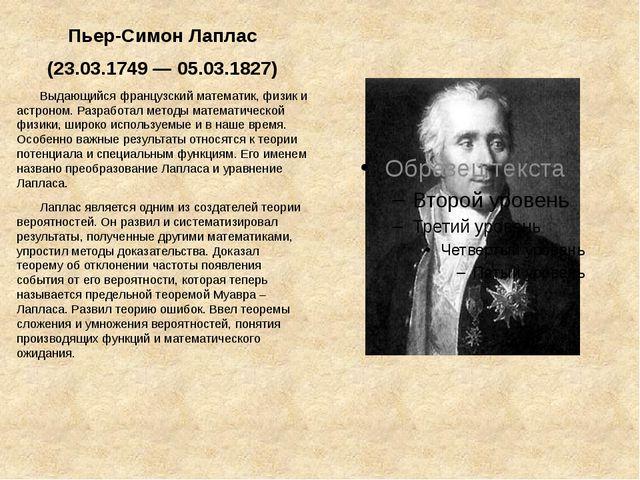 Пьер-СимонЛаплас (23.03.1749 — 05.03.1827) Выдающийся французский математик,...