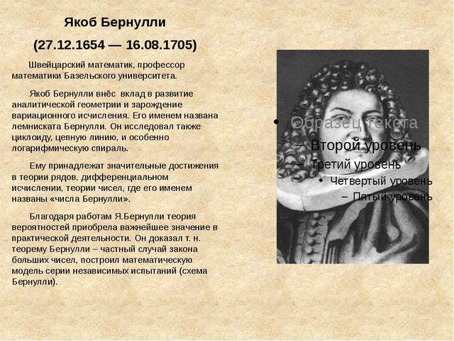 Якоб Бернулли (27.12.1654 — 16.08.1705) Швейцарский математик, профессор мате...