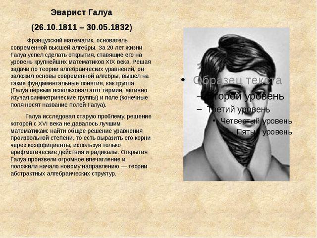 Эварист Галуа (26.10.1811 – 30.05.1832) Французский математик, основатель сов...