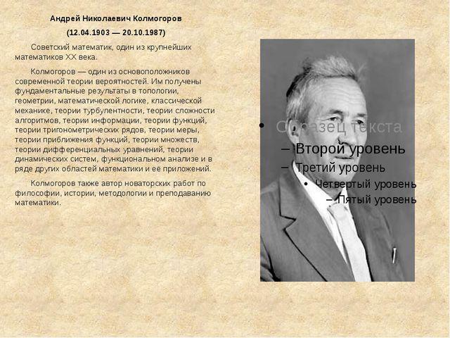 Андрей Николаевич Колмогоров (12.04.1903 — 20.10.1987) Советский математик, о...