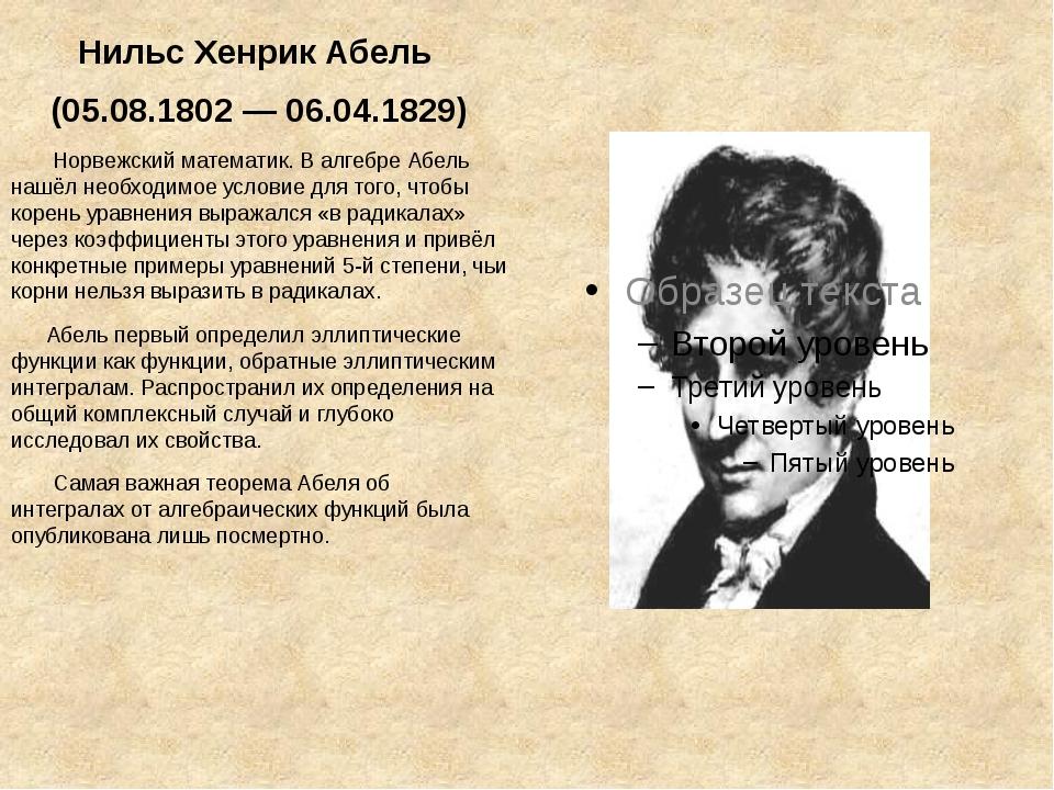 Нильс Хенрик Абель (05.08.1802 — 06.04.1829) Норвежский математик. В алгебре...