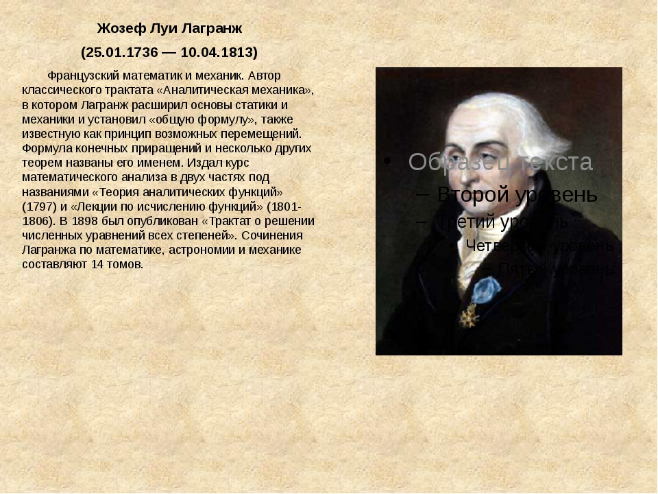Жозеф Луи Лагранж (25.01.1736 — 10.04.1813) Французский математик и механик....