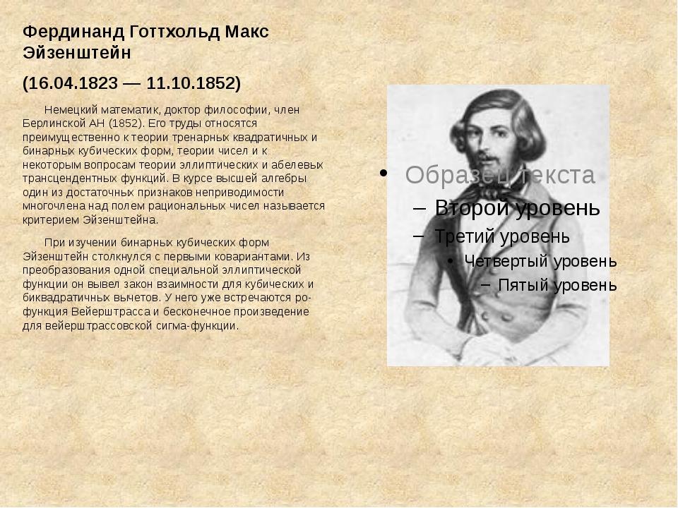 Фердинанд Готтхольд Макс Эйзенштейн (16.04.1823— 11.10.1852) Немецкий матема...