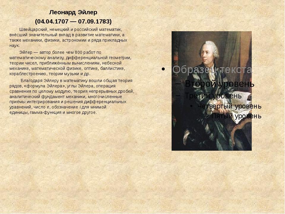 Леонард Эйлер (04.04.1707 — 07.09.1783) Швейцарский, немецкий и российский ма...