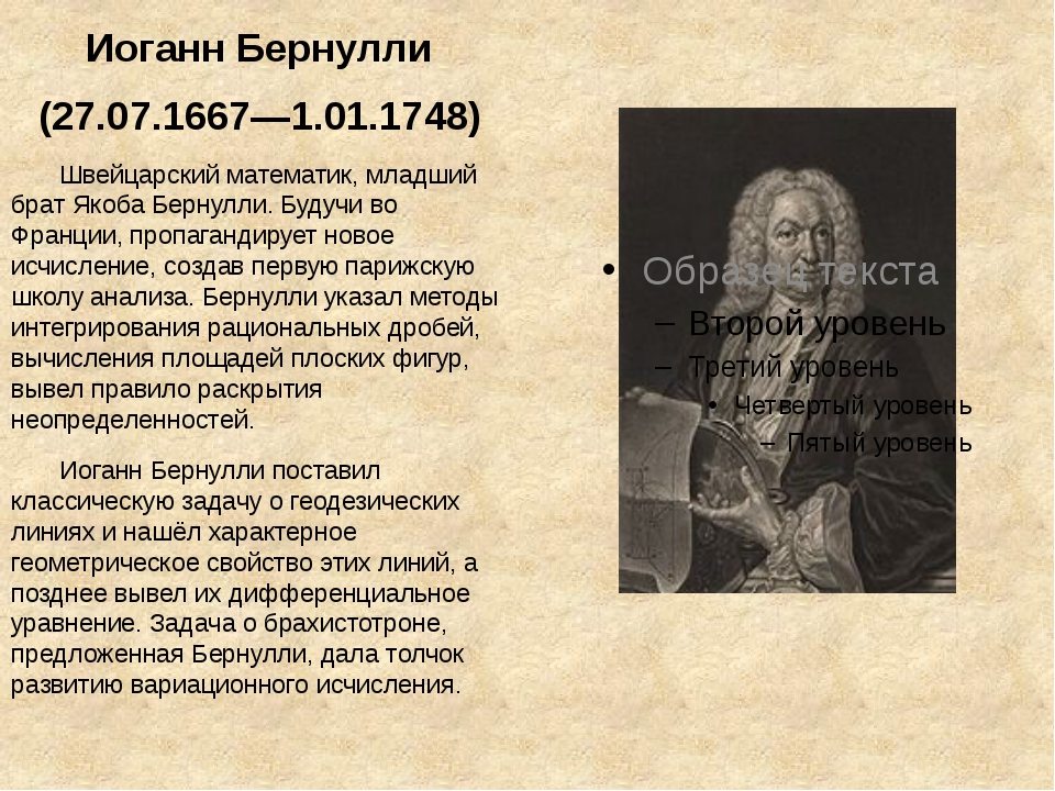 Иоганн Бернулли (27.07.1667—1.01.1748) Швейцарский математик, младший брат Як...
