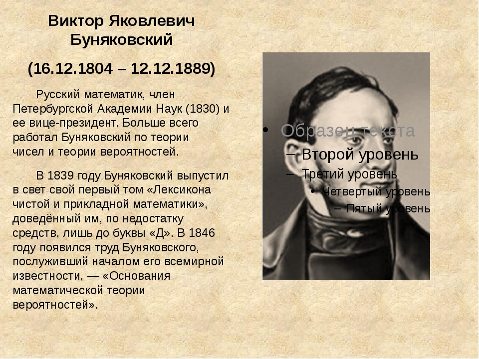 Виктор Яковлевич Буняковский (16.12.1804 – 12.12.1889) Русский математик, чле...