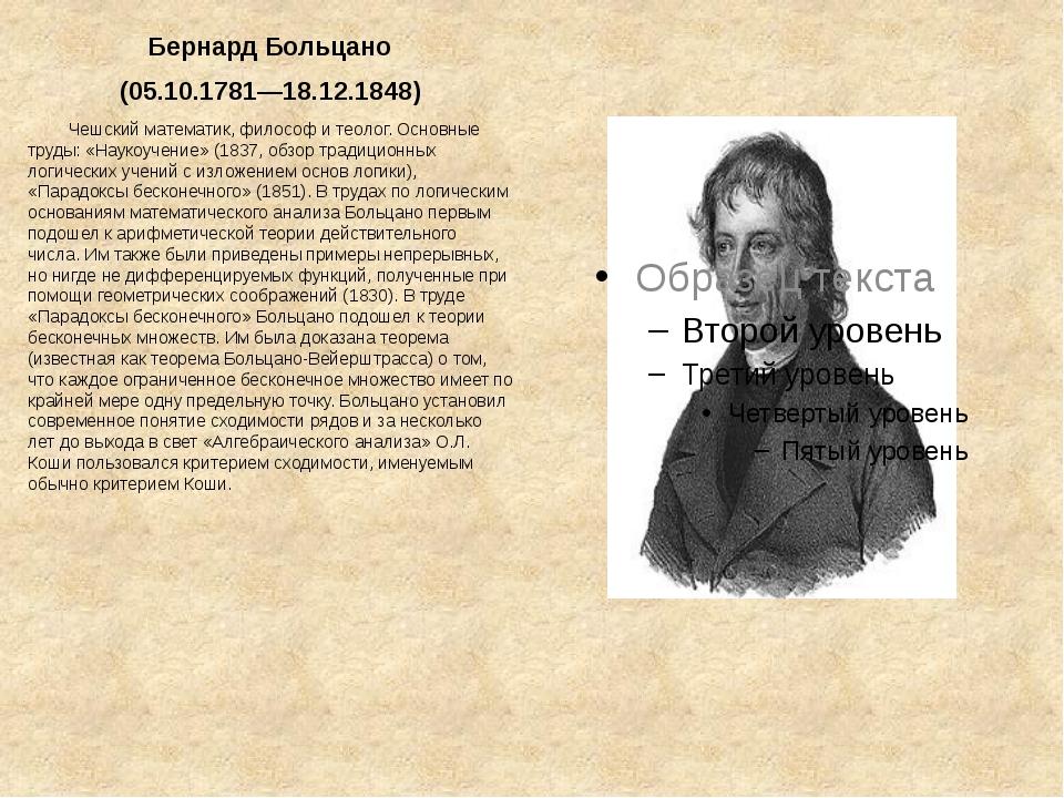 Бернард Больцано (05.10.1781—18.12.1848) Чешский математик, философ и теолог....
