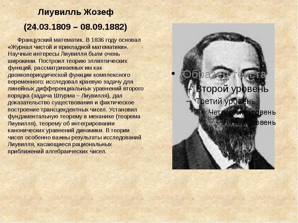 ЛиувилльЖозеф (24.03.1809 – 08.09.1882) Французский математик. В 1836 году о...