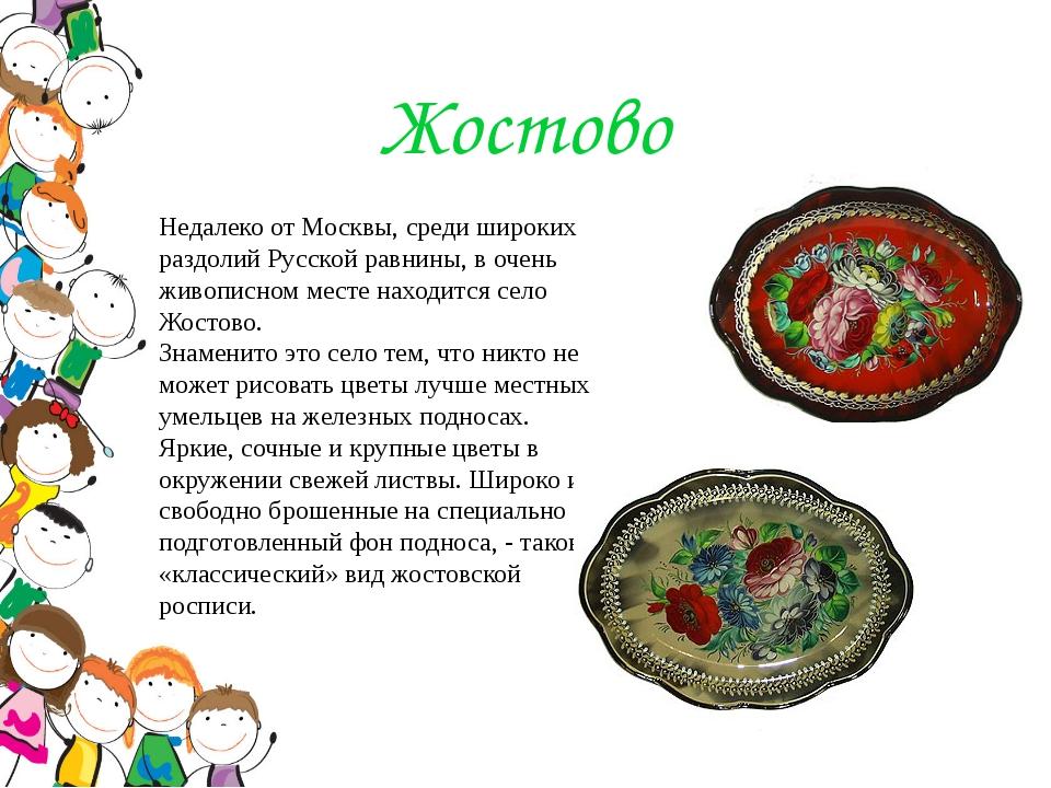 Жостово Недалеко от Москвы, среди широких раздолий Русской равнины, в очень ж...