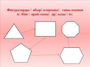 Фигураларды қабырғаларының саны азынан көбіне қарай сызық арқылы қос.