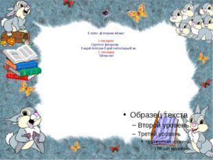 Әліппе- дәптермен жұмыс: 1-тапсырма: Суреттегі фигуралар қандай белгісіне қа