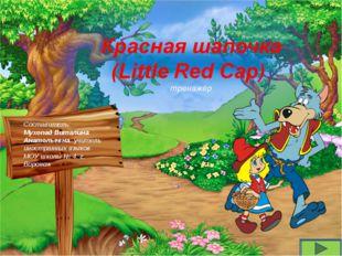 Составитель: Мухопад Виталина Анатольевна, учитель иностранных языков МОУ шко