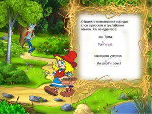 Обратите внимание на порядок слов в русском и английском языках. Он не одинак