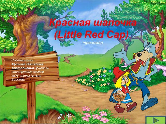 Составитель: Мухопад Виталина Анатольевна, учитель иностранных языков МОУ шко...