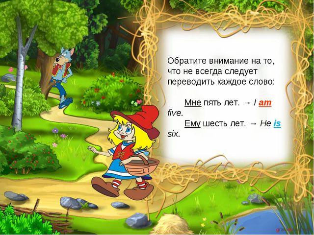 Обратите внимание на то, что не всегда следует переводить каждое слово: Мне п...