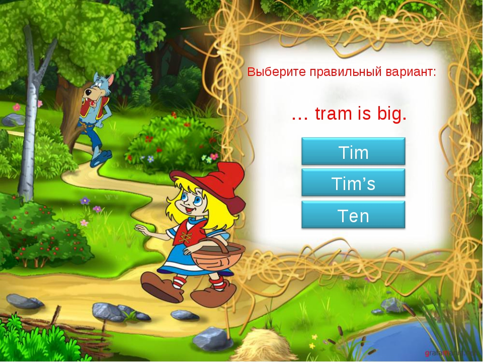 Выберите правильный вариант: … tram is big.
