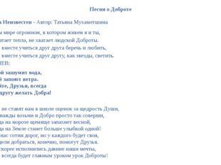 Песня о Доброте Слова Неизвестен - Автор: Татьяна Мухаметшина В этом мире огр