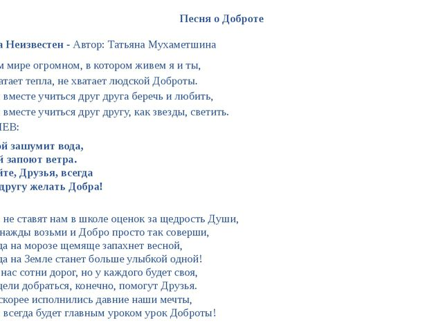 Песня о Доброте Слова Неизвестен - Автор: Татьяна Мухаметшина В этом мире огр...