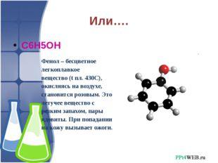 Или…. C6H5OH Фенол – бесцветное легкоплавкое вещество (t пл. 430С), окисляясь