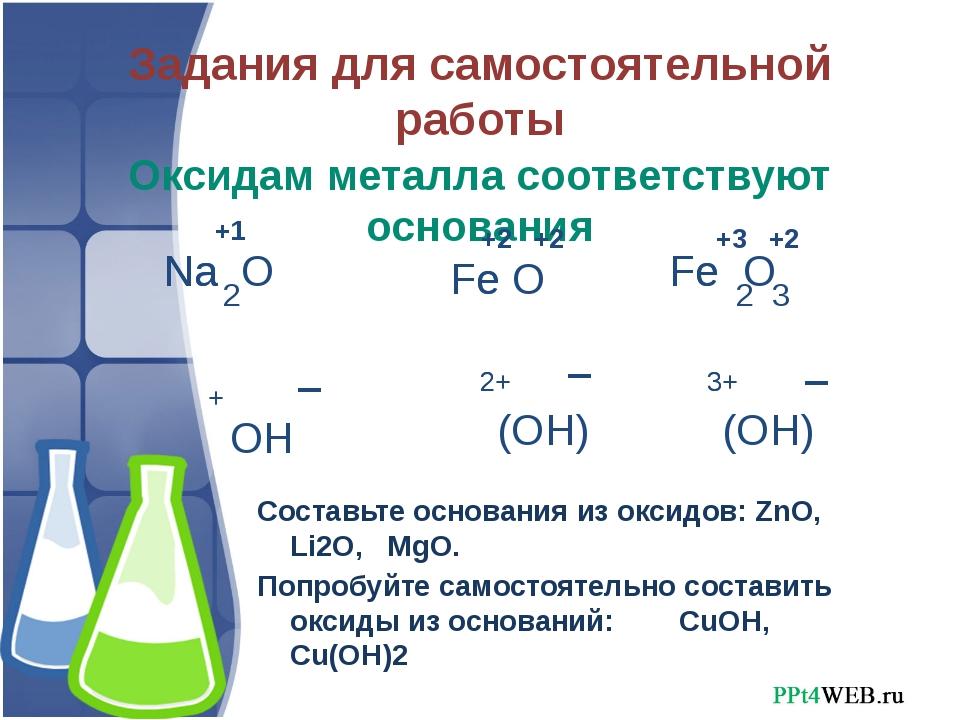 Задания для самостоятельной работы Оксидам металла соответствуют основания Fe...