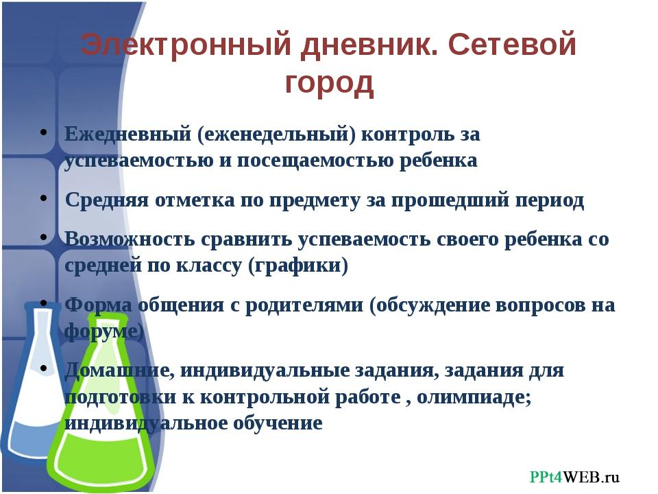 Электронный дневник. Сетевой город Ежедневный (еженедельный) контроль за успе...