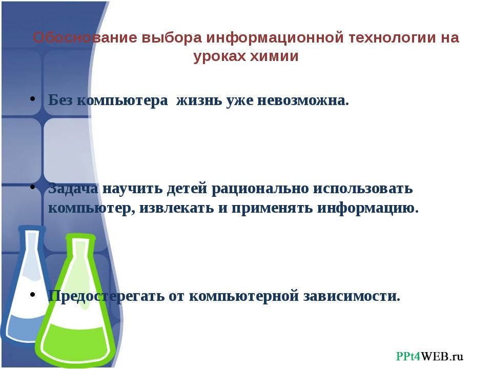 Обоснование выбора информационной технологии на уроках химии Без компьютера ж...