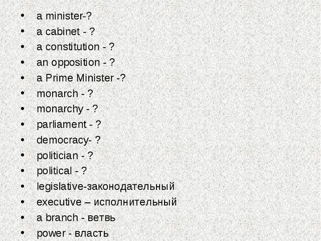 Words from the sphere of politics a minister-? a cabinet - ? a constitution -...