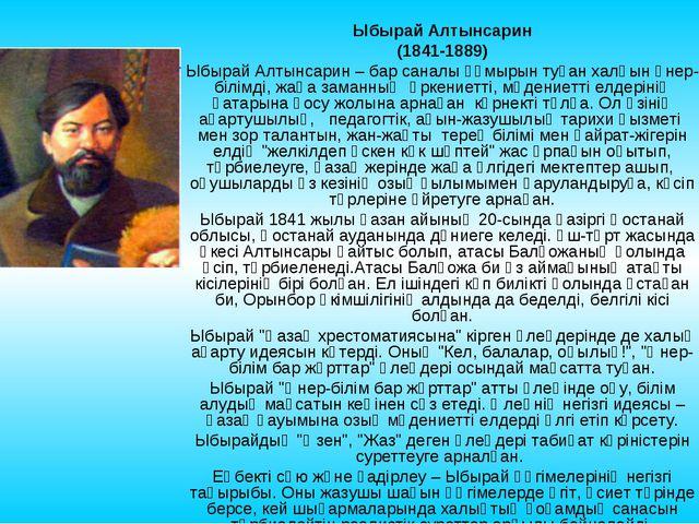 Ыбырай Алтынсарин (1841-1889) Ыбырай Алтынсарин – бар саналы ғұмырын туған ха...
